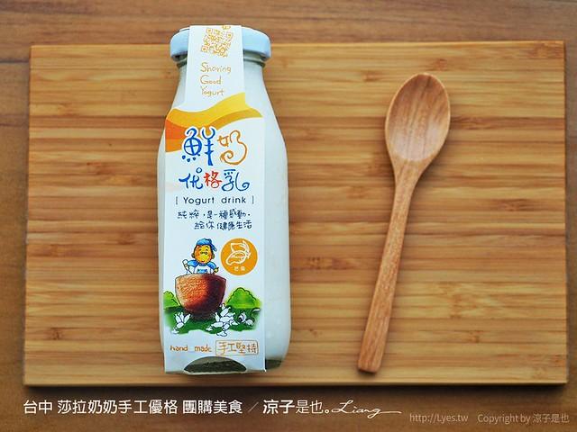台中 莎拉奶奶手工優格 團購美食 37