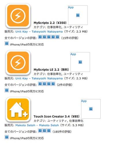 【iPhone】無尽蔵のアイコンブックマークレット試してみた♪   iPhoneとマヨテキメモ