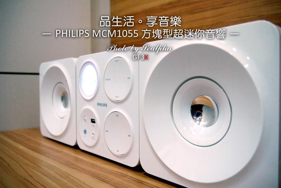 PHILIPS MCM1055 方塊型超迷你音響