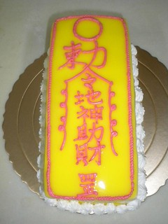 生日蛋糕 求財符令