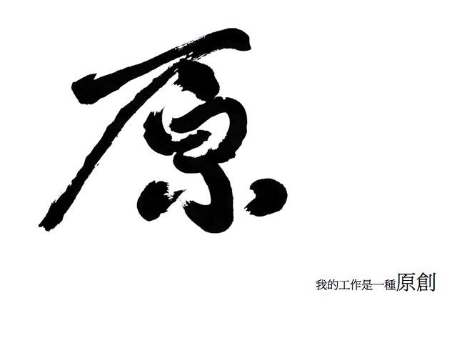林龍進泓綠簡報20121023.024
