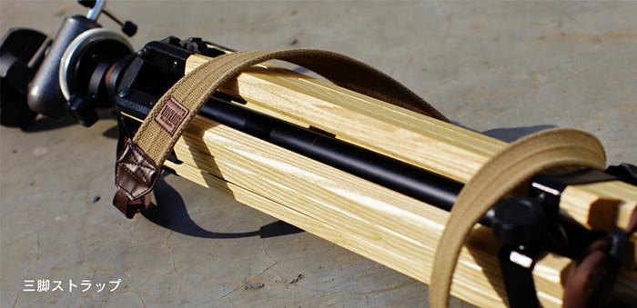 home-tripod-strap