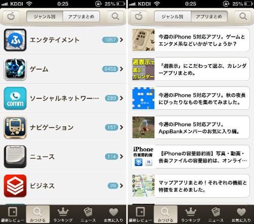 appbank2_009