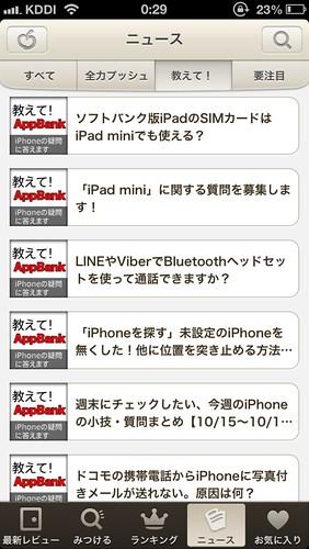 appbank2_018