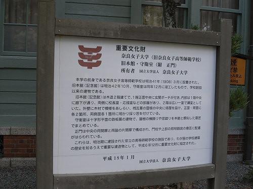 奈良女子大「記念館」一般公開-05