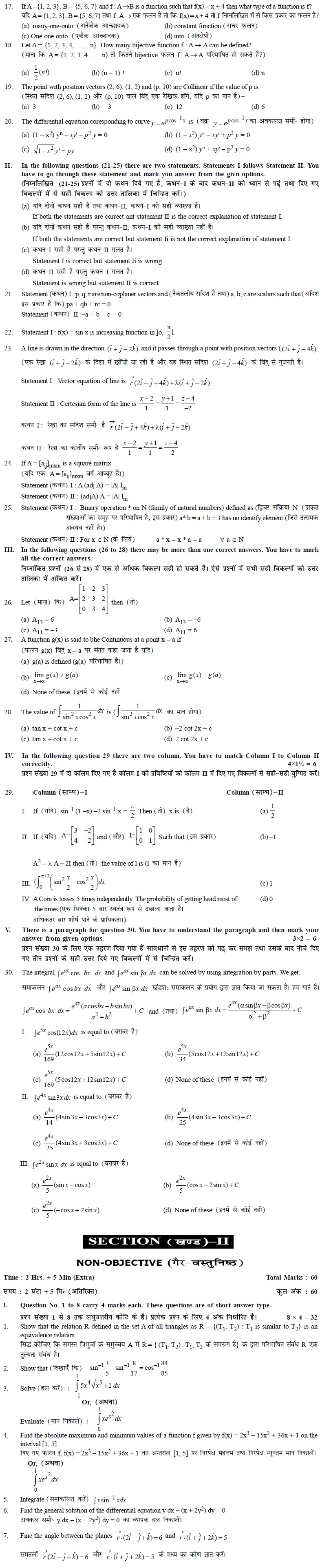 Bihar Board 12th Model Paper Mathematics | BSEB Model Paper With Answer -  AglaSem Schools