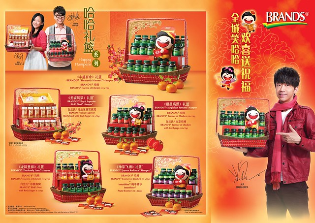 brands smart living chinese new year hampers