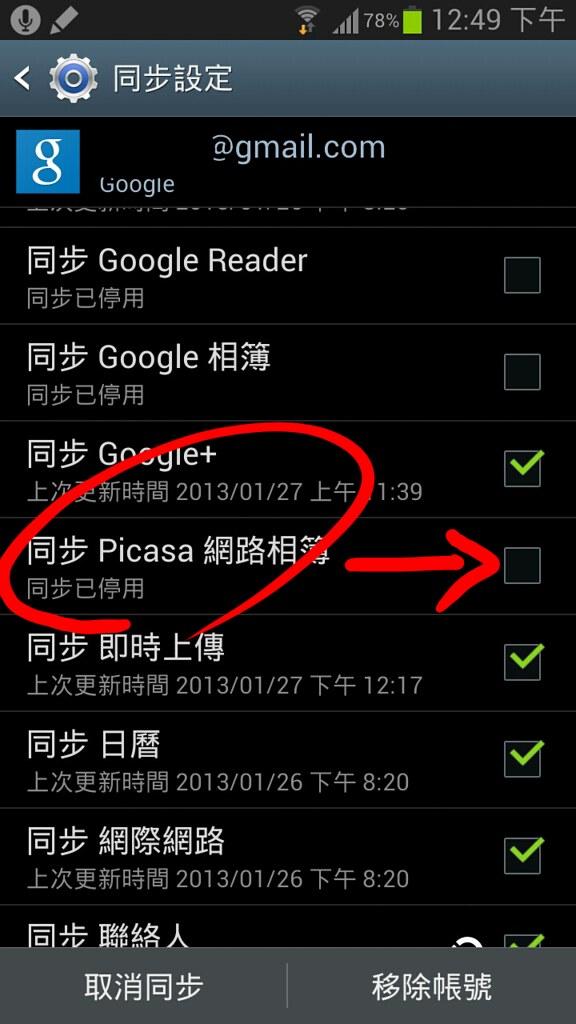 galaxy 相簿取消picasa