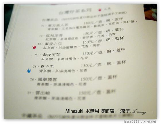 Minazuki  水無月 博館店 8