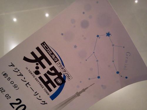 「天空」チケット