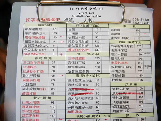 新竹竹北美食餐廳推薦十一街麵食館 (1)