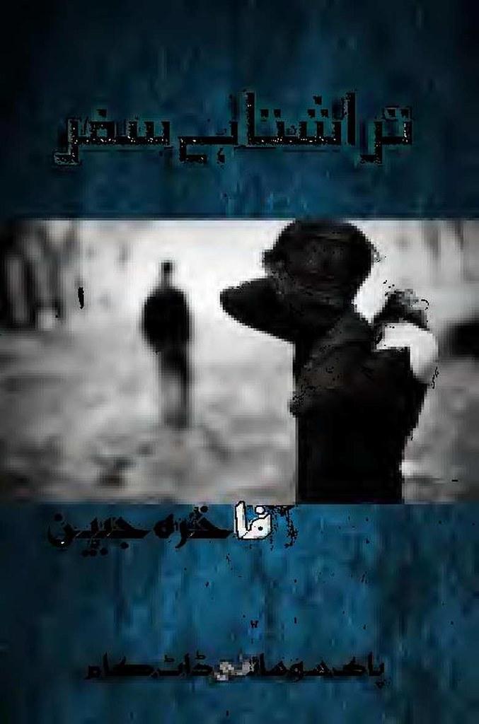 Trashta He Safar Complete Novel By Fakhra Jabeen
