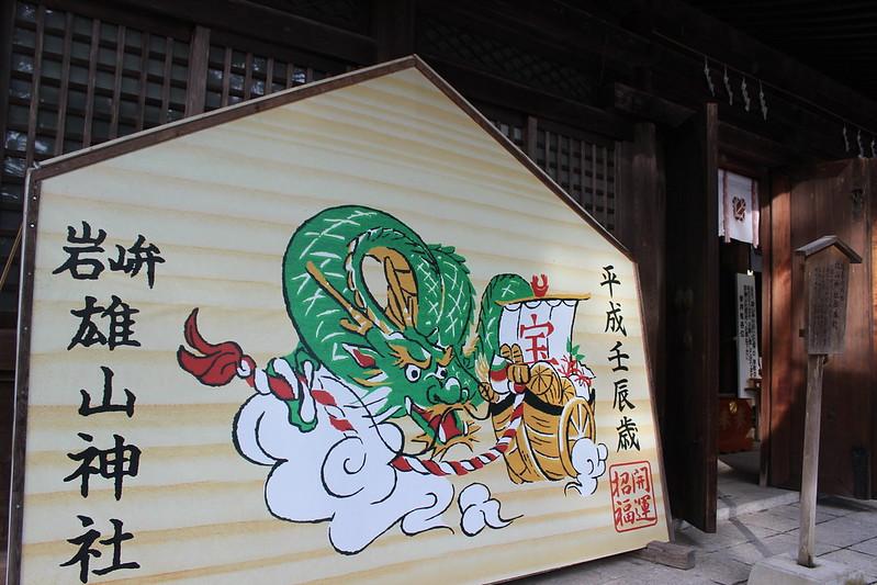 雄山神社に寄り道