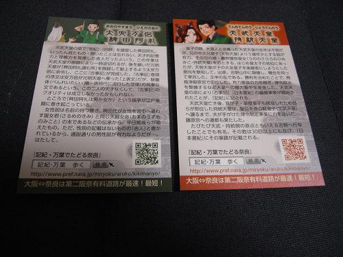 『記紀・万葉 人物カード』-03