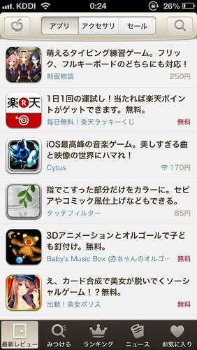 appbank2_007