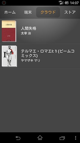 Kindle Store JP