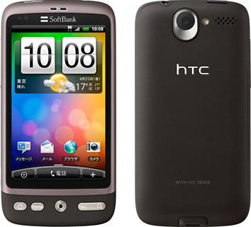 HTC Desire X06HT 実物大の製品画像