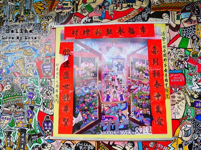 新竹一日遊景點軟橋彩繪藝術村 (14)