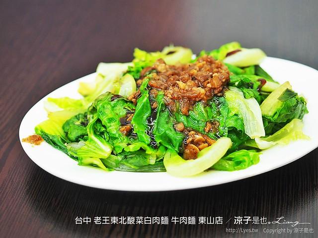 台中 老王東北酸菜白肉麵 牛肉麵 東山店 3