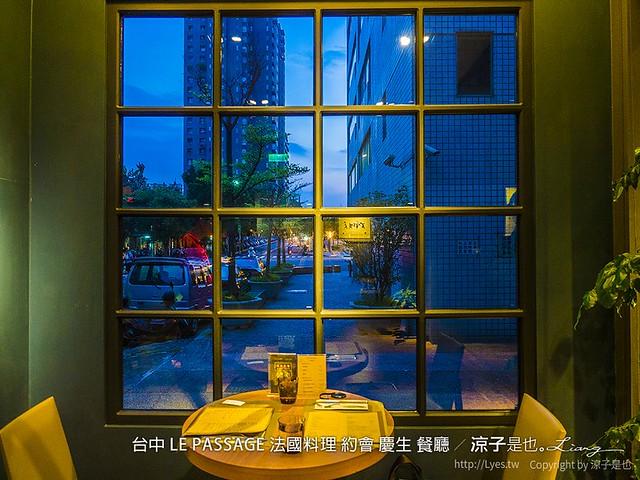 台中 LE PASSAGE 法國料理 約會 慶生 餐廳 28
