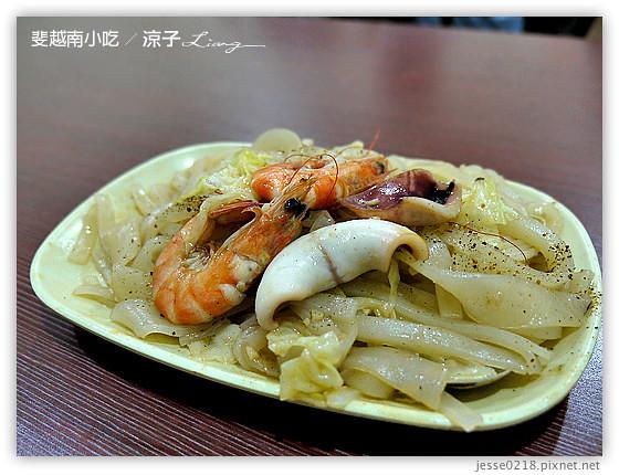 斐越南小吃 2
