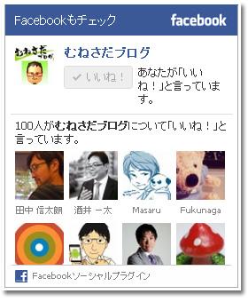 むねさだブログ100いいね!