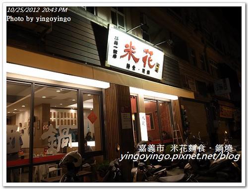 嘉義市_米花麵食鍋燒20121025_R0080447