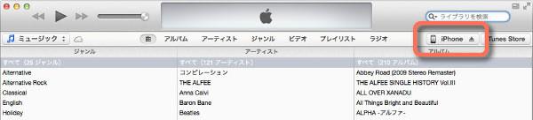 iTunesのボタン