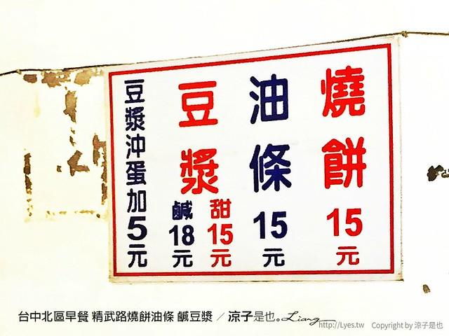 台中北區早餐 精武路燒餅油條 鹹豆漿 1