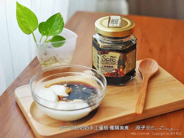 台中 莎拉奶奶手工優格 團購美食 137