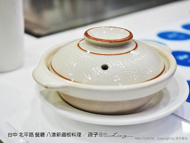 台中 北平路 餐廳 八漾新鐵板料理 10