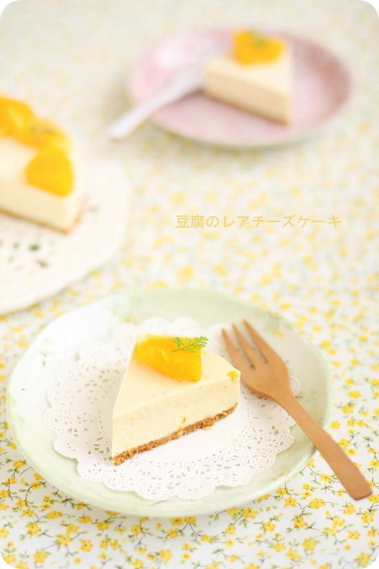 Tofu Rare Cheesecake 豆腐のレアチーズケーキ