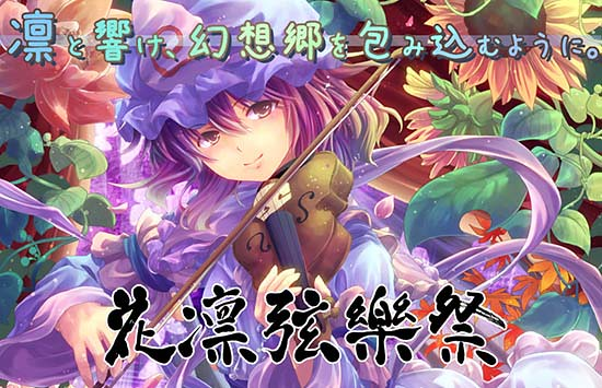 【東方Inst】小提琴才女瑠菜「佐渡の二ッ岩」