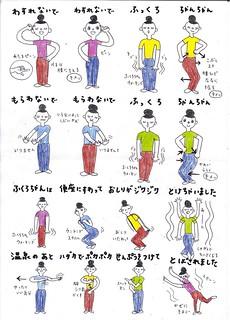 ふくろちゃん Fukuro Chan - Dance