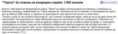 Тојота ќе Повика на Вонреден Сервис 1.000 Возила