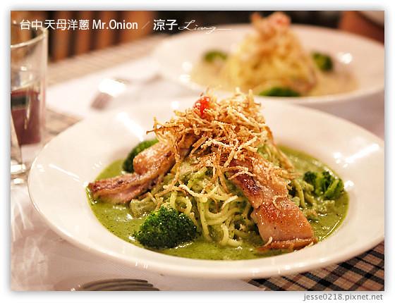 台中 天母洋蔥 Mr.Onion 4