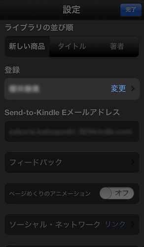 Kindle-iOS1