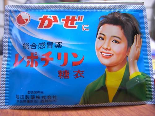 奈良の「薬」のデザインがレトロ-02