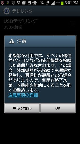 Screenshot_2012-11-01-18-01-10