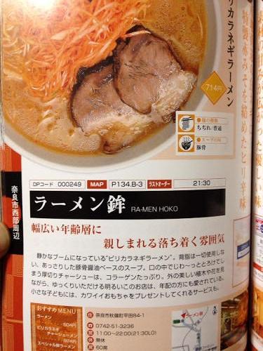 奈良のラーメン本あれこれ-15