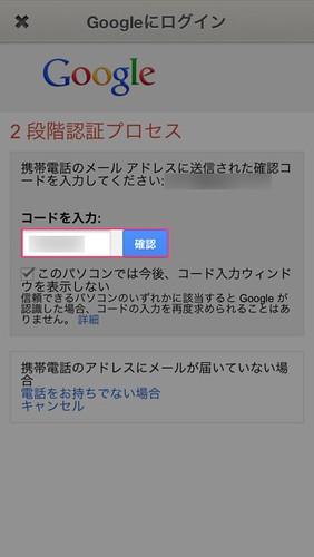 google_2step004