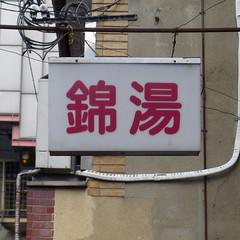 Nishiki Yu Public Bath Kyoto