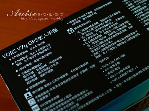 雙揚科技VOIIS v7g 雲端老人手機002.jpg