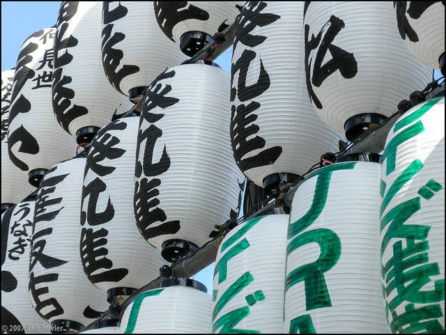 Senso-ji Houzoumon--Lanterns-Detail