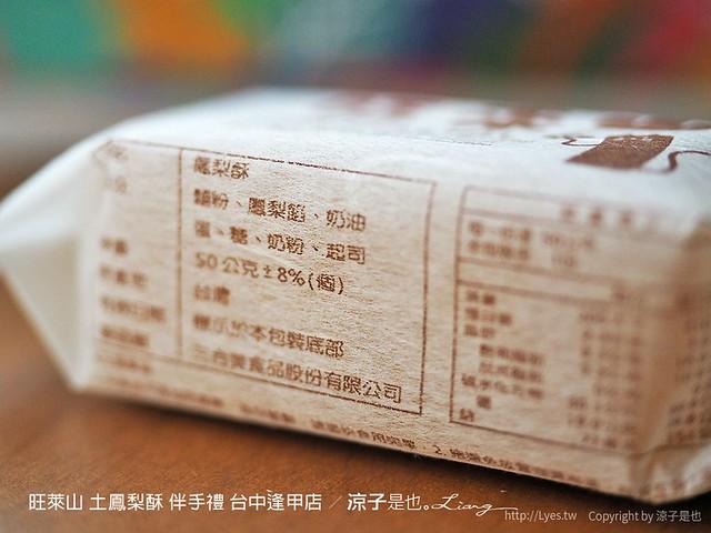 旺萊山 土鳳梨酥 伴手禮 台中逢甲店 67