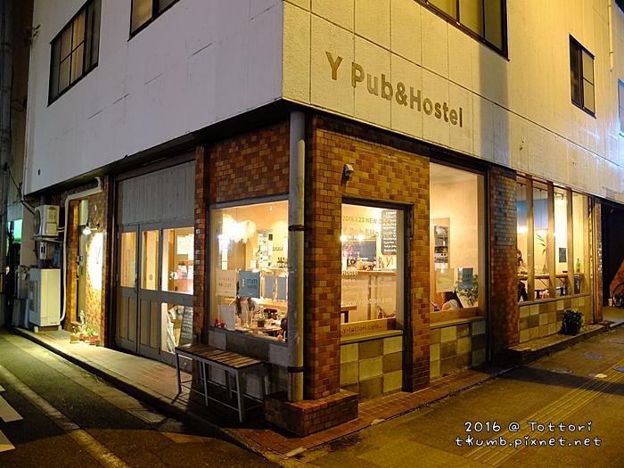 2016鳥取Y PUB&HOSTEL TOTTORI (2).JPG