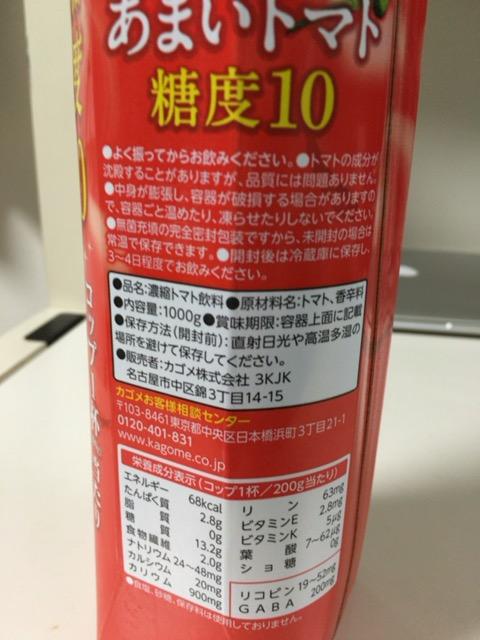 トマトジュース成分表示