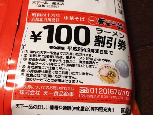 ドデカイラーメン「天下一品」味-03