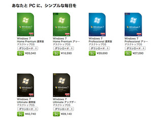 windows7_price