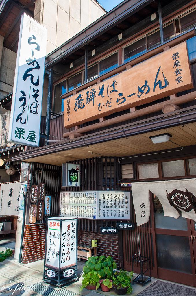 高山 名古屋 montblanc hotel